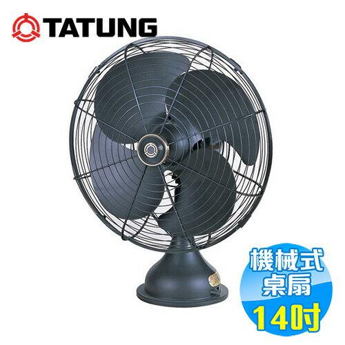 大同 Tatung 14吋復古擺頭電扇 TF-D14A