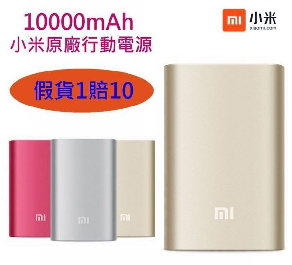 【送保護套】10000mAh 小米原廠行動電源 iPhone5 iPhone6S Plus M9+ E9 M8 Note3 Note4 Note5 Z5 M5 C5 J7 A8 G4 G3