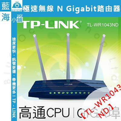 TP-LINK TL-WR1043ND 300Mbps 極速無線 N Gigabit路由器