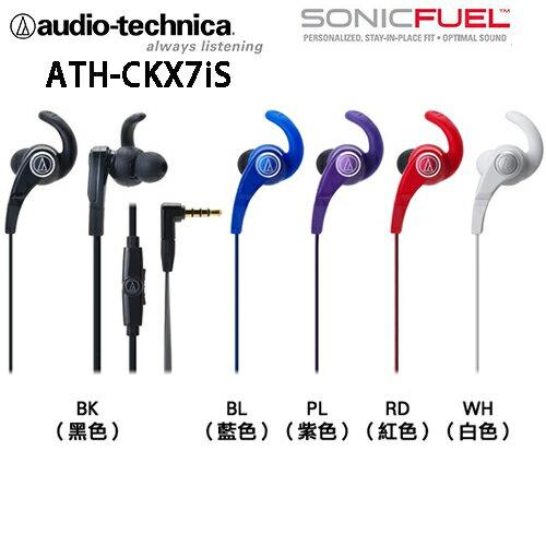 audio-technica 鐵三角 ATH-CKX7iS (買一送一) 智慧型手機用耳掛式耳塞耳機