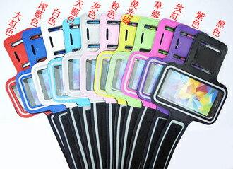 三星i9600 Galaxy S5 4.7吋~5.1吋手機適用運動臂套 拉絲臂帶手機套 騎車跑步臂帶手機套運動臂套