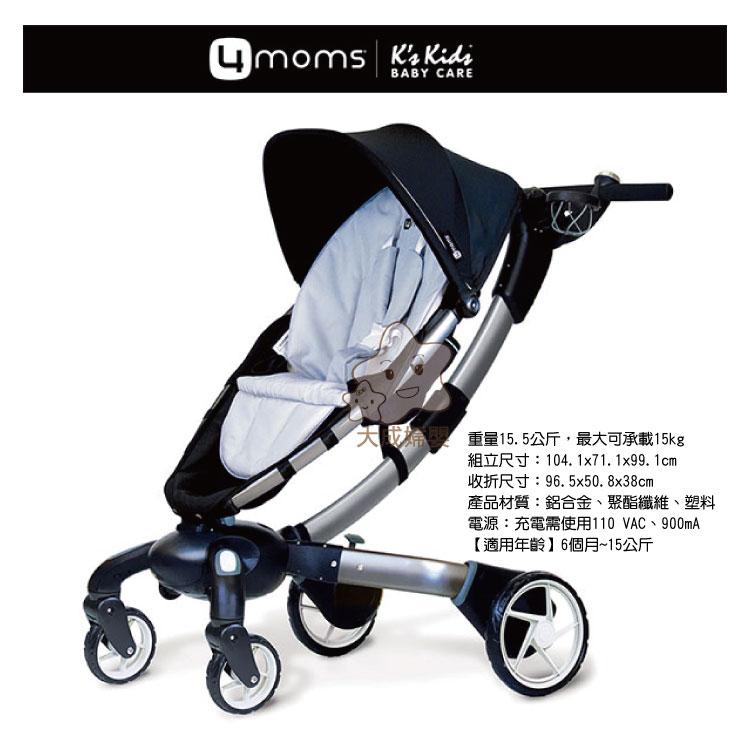 【大成婦嬰 】4moms Origami 摺紙嬰幼兒手推車(黑灰) 0