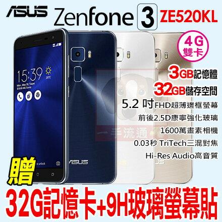 ASUS ZenFone 3 5.2吋 贈32G記憶卡+9H玻璃螢幕貼 八核心 4G LTE 智慧型手機 (ZE520KL 3/32) 0利率 免運費
