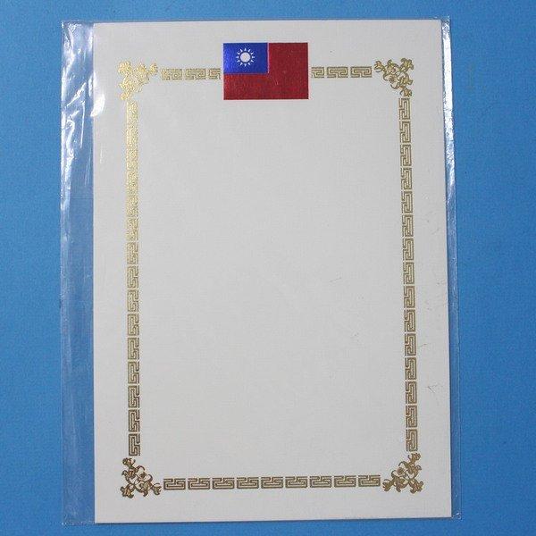 A5空白獎狀紙 268A5-1 空白聘書紙 空白感謝狀紙 空白證書紙(單國旗)/一包6張入{定40}
