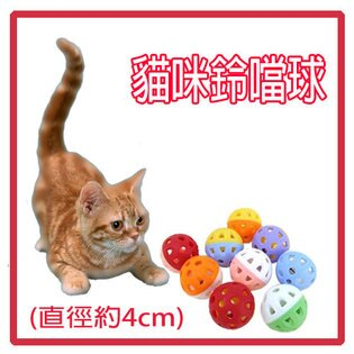【力奇】貓咪鈴噹球 單顆只要11元 >可超取(I302A01)