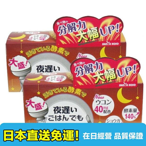 【海洋傳奇】【1組現貨2包組合直送免運】日本 新谷酵素NIGHT DIET薑黃增量加強版 180粒*2 0