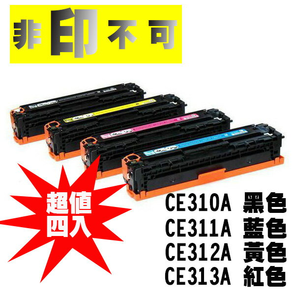 【非印不可】HP CE310A 黑 CE311A 藍 CE312A 黃 CE313A 紅 相容環保碳匣 適用CP1025nw/M175a/M175nw/M275a/M275nw