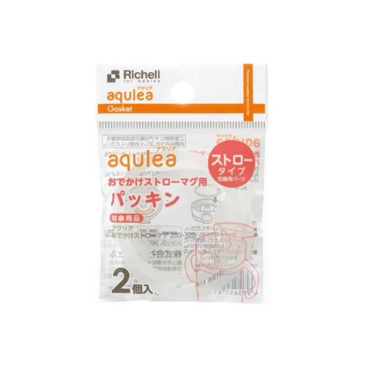 Richell利其爾 - 第三代Aqulea LC吸管水杯補充墊圈 (第三代水杯專用) - 限時優惠好康折扣