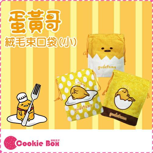 正版 蛋黃哥 gudetama 絨毛束口袋 (小) 拉繩袋 收納包 化妝包 雜物包 三麗鷗 授權 *餅乾盒子*
