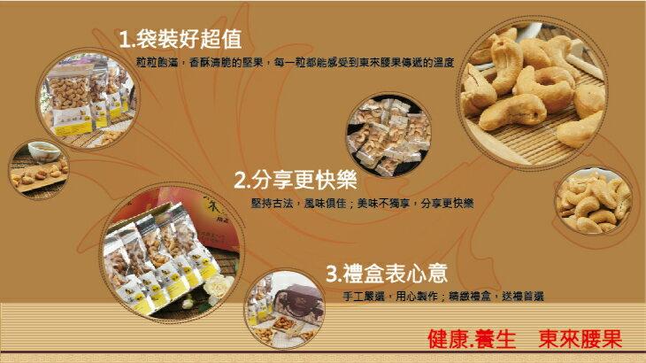 《東來腰果》【袋裝300g-蜜汁】~香酥清脆超甘甜 8