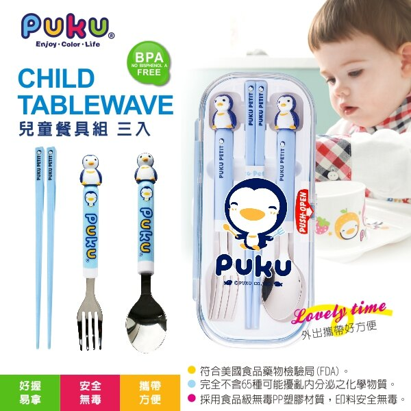 『121婦嬰用品館』PUKU 兒童餐具組 2