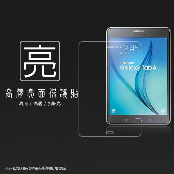 亮面螢幕保護貼 Samsung Galaxy Tab A 8吋 P355 (4G版)  平板系列 保護貼