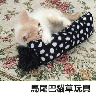 【CO.S】馬尾巴小長包貓草玩具