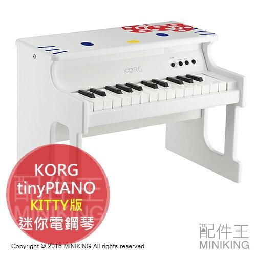 【配件王】日本代購 KORG tinyPIANO KITTY版 迷你 電鋼琴 25鍵 KITTY貓 白色