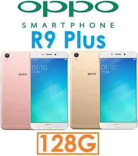 【原廠現貨】OPPO R9 Plus 八核心 6吋 4G/128G 4G LTE 智慧型手機 R9+(保護貼+保護殼)