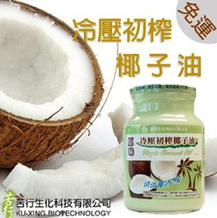 【含運優惠組】原味冷壓初榨椰子油!來自無汙染農場的高品質!挑戰市場最低價~歐美名人都在瘋的椰子油~冷壓初榨品質最佳