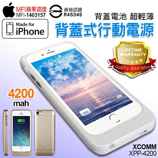 蘋果背蓋式行動電源 iPhone 6/6S Plus 背蓋電池 Xcomm XPP-4200 蘋果MFi認證 Apple i6+/i6s+通用