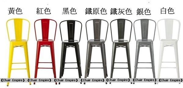 《Chair Empire》Tolix鐵吧椅 鐵椅 鐵酒吧椅 法國鐵餐椅 金屬椅工業椅 高腳椅 復刻