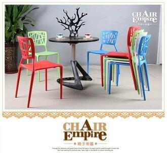 《Chair Empire》Ross Lovegrove 餐椅 鳥巢椅 房間椅 戶外椅 造型椅 裸空椅洞洞椅 塑膠椅