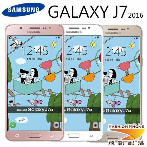 SAMSUNG GALAXY J7 (2016) 5.5吋HD八核心高速雙卡雙待智慧機 (簡配/公司貨) 贈保護貼+清水套