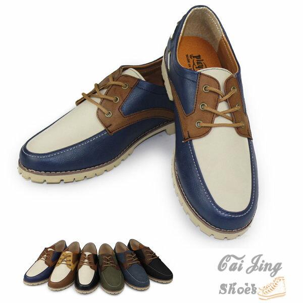 下殺_休閒鞋◆百搭紳士風拼接 休閒鞋 藍白 ~采靚衣飾