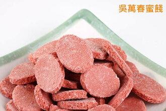 仙楂片(重160公克)
