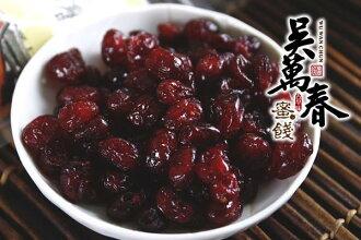 【台南府城。吳萬春蜜餞】蔓越莓果乾~~採用未經壓榨果汁的新鮮蔓越莓果,微酸帶甜,口感極佳!(重170公克)