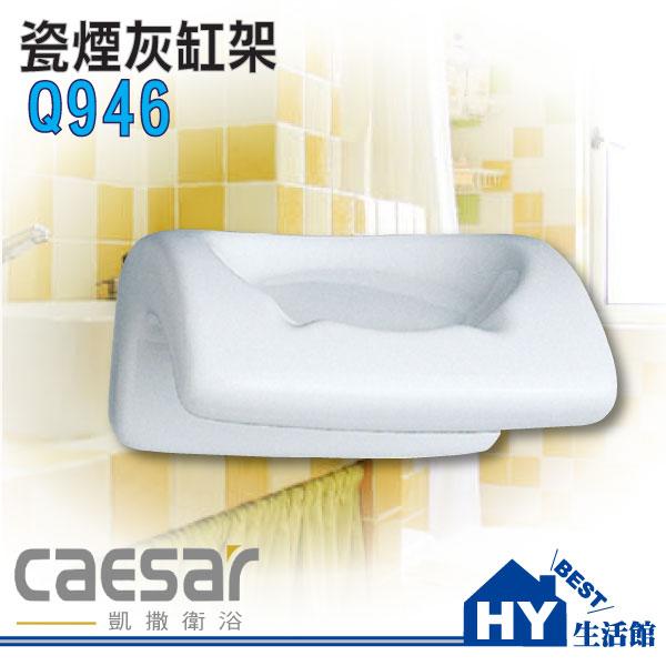 凱撒衛浴 煙灰缸架 Q946 陶瓷製《HY生活館》水電材料專賣店