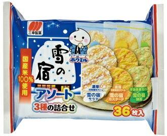 三幸綜合雪宿米果-原味/卡士達/濃厚宇治抹茶 36枚入 234g