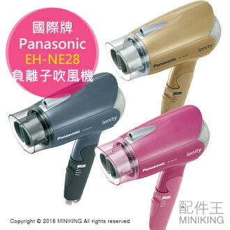 【配件王】日本代購 Panasonic 國際牌 EH-NE28 負離子 吹風機 大風量 抗靜電 三色 勝 EH-NE26