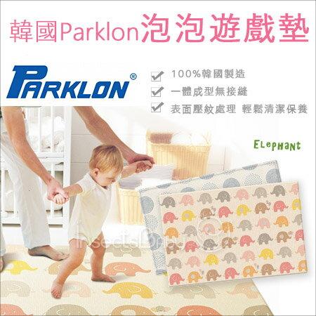 +蟲寶寶+ 【韓國Parklon】New ! 帕龍Parklon 大象雙面泡泡地墊 遊戲墊《現+預》