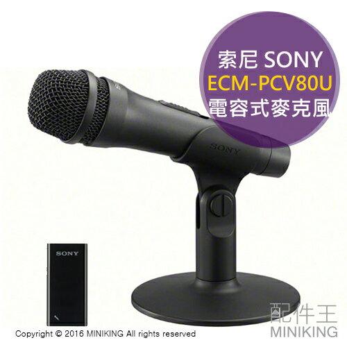 【配件王】代購 SONY 索尼 ECM-PCV80U 電容式 麥克風 YouTube / 動畫投稿 / PC聲音