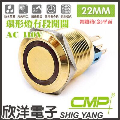 ※ 欣洋電子 ※ 22mm銅鍍鉻(金)平面環形燈有段開關AC110V / SN2201B-110V 藍、綠、紅、白、橙 五色光自由選購