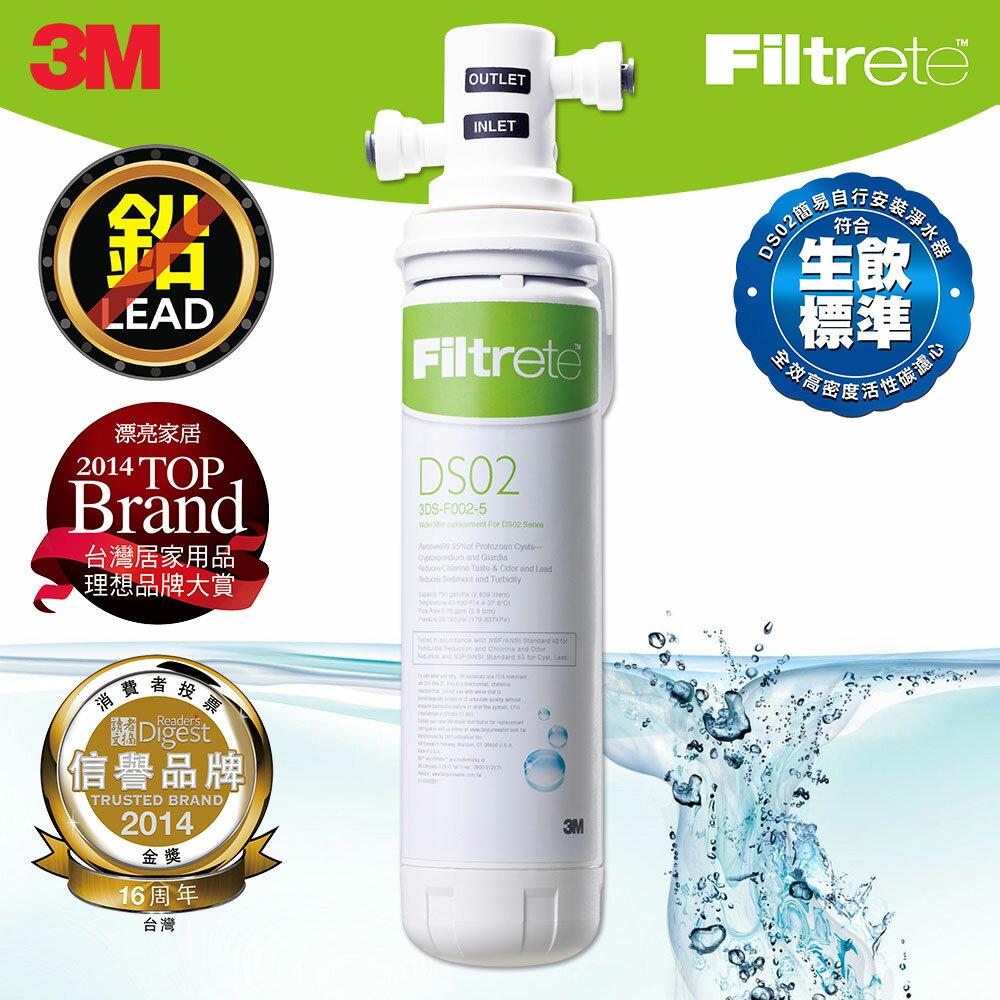 3M DS02極淨DIY可生飲淨水器