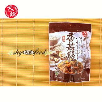【天饌】肉鬆系列-純素香菇鬆