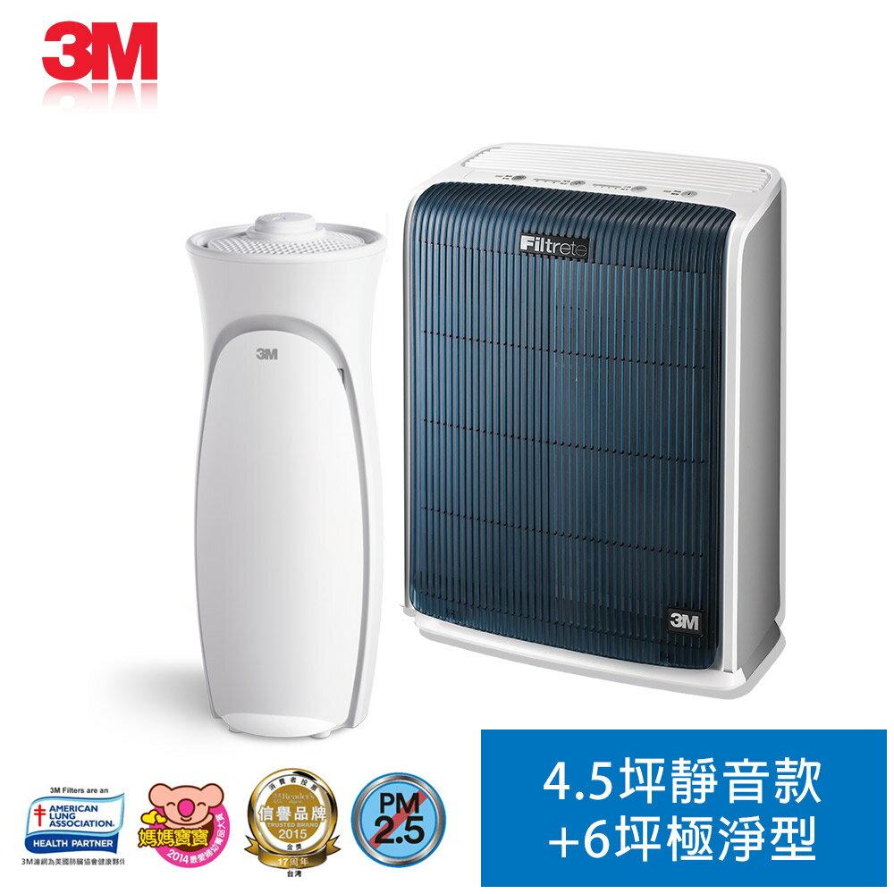 【3M】空氣清淨機超值組-極淨型6坪+4.5坪靜音款 - 限時優惠好康折扣