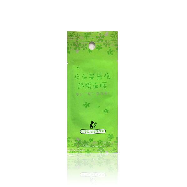 【依洛嘉】年華無痕舒緩面膜(凝膠) (1入7g )