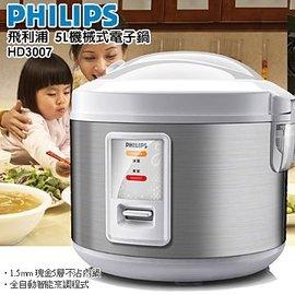 ★杰米家電☆『Philips飛利浦』多功能電子鍋HD3007/HD-3007 黃金塗層確保內鍋耐用不黏底
