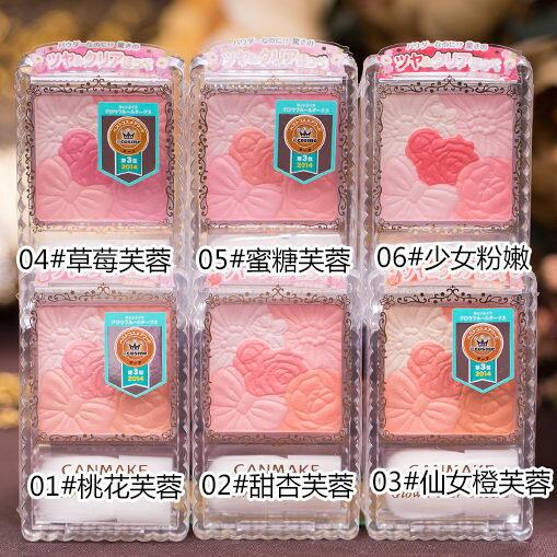 日本井田CANMAKE花瓣雕刻5色珠光胭脂腮紅啞光修容提亮帶刷【庫奇小舖】