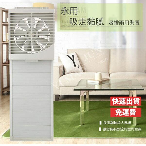 【永用】10吋窗型吸排風扇/吸排通風扇(FC-1012)FC1012