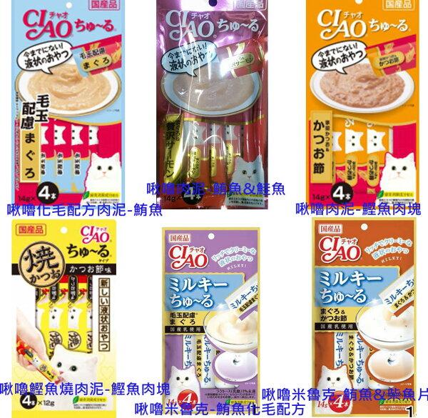 ★優逗★日本 CIAO 啾嚕 肉泥 鰹魚燒肉泥 米魯克 系列  貓零食 多種口味可任選