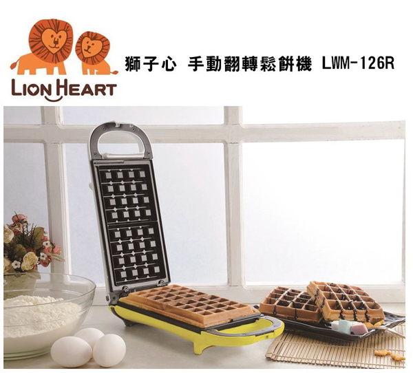 LWM-126R【獅子心】手動翻轉鬆餅機/點心機/蛋糕機 保固免運-隆美家電