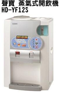 (秋冬商品) HD-YF12S【聲寶】(六大安全保護)蒸氣式開飲機 保固免運-隆美家電
