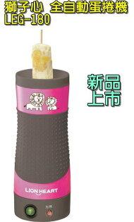 (快速出貨) LEG-180【獅子心】全自動蛋捲機 保固免運-隆美家電