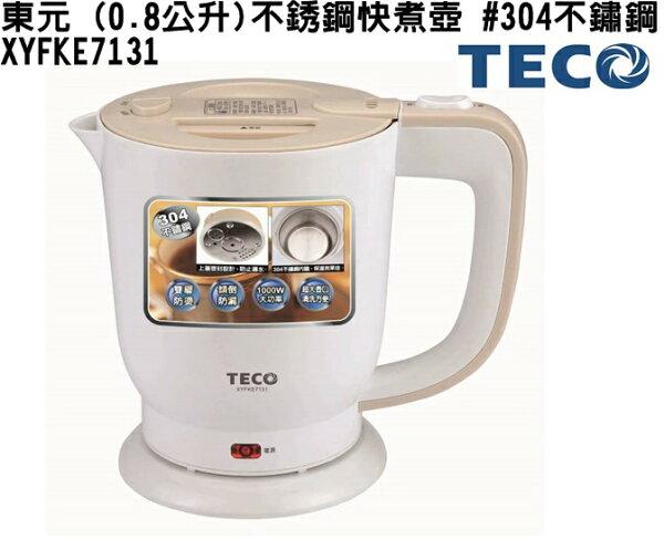 XYFKE7131【東元】(0.8公升)不銹鋼快煮壺#304不鏽鋼 保固免運-隆美家電