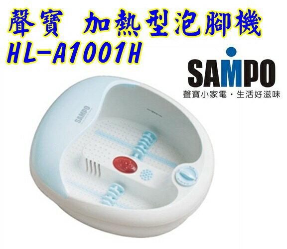 HL-A1001H【聲寶】加熱型泡腳機(公司貨) 保固免運-隆美家電