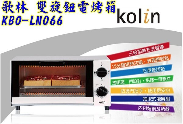 KBO-LN066【歌林】雙旋鈕電烤箱 保固免運-隆美家電