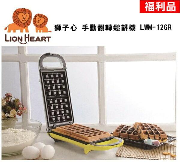 (福利品) LWM-126R【獅子心】手動翻轉鬆餅機/點心機/蛋糕機 保固免運-隆美家電