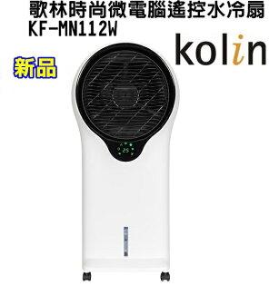 KF-MN112W【歌林】時尚微電腦遙控水冷扇 保固免運-隆美家電