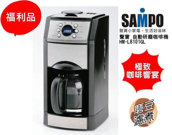 (福利品) HM-L8101GL【聲寶】自動研磨咖啡機 保固免運-隆美家電